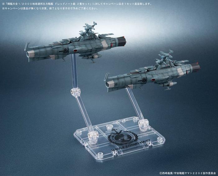 Kikan Taizen Yamato 2202 SPACE BATTLESHIP YAMATO 1//2000 Action Figure BANDAI NEW
